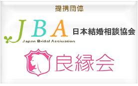提携JBA 良縁会